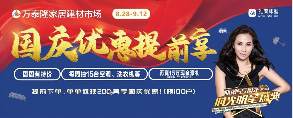 8月28日万泰隆国庆大促优惠提前享,不要错过!